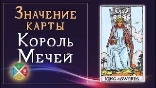 Значение карты Король Мечей. Младшие Арканы Таро.