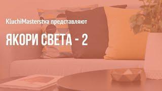 Якори Света - 2 от 8.04.2020