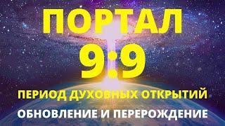 МЫ ПРОХОДИМ ВТОРОЕ РОЖДЕНИЕ! СЕЙЧАС ИДЕТ ПЕРИОД ОЧИЩЕНИЯ СОЗНАНИЯ И ПОДГОТОВКА К ПОРТАЛУ СВЕТА 9:9