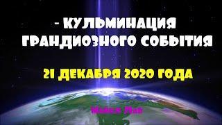 - КУЛЬМИНАЦИЯ ГРАНДИОЗНОГО СОБЫТИЯ!/21 ДЕКАБРЯ 2020 ГОДА