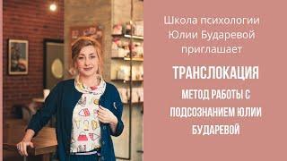 Удаление всех негативных программ подсознания| Авторский метод Юлии Бударевой. Транслокация судьбы