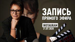 Ирина Хакамада о мужских изменах, принятии решений и ситуации в Хабаровске