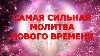 САМАЯ СИЛЬНАЯ МОЛИТВА НОВОГО ВРЕМЕНИ от Юрия Вознесенского