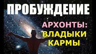 ПРОБУЖДЕНИЕ 2021: ВЛАДЫКИ КАРМЫ. Пришельцы инопланетяне Архонты космос душа инкарнация карма матрица