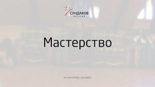 Мастерство - Виталий Сундаков