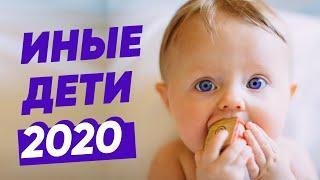 Иные Дети Рожденные в 2020 Году. Необычные Дети? Дети Индиго? Сергей Финько