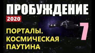 ПРОБУЖДЕНИЕ (7) КОСМИЧЕСКИЕ ПОРТАЛЫ пришельцы инопланетяне НЛО 2020 фильм космос Марс Солнце Луна