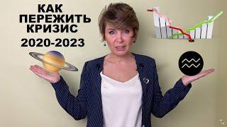 5 пунктов как пережить кризис 2020-2023. Сатурн в Водолее
