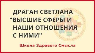 Высшие сферы и наши отношения с ними. Драган Светлана