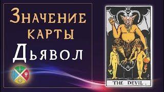 Значение карты Дьявол. Старшие Арканы Таро.