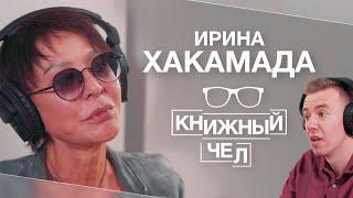 Ирина Хакамада: любимые книги, религия и познание себя. Книжный чел #60