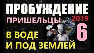 ПРОБУЖДЕНИЕ (6) ПРИШЕЛЬЦЫ В ВОДЕ И ПОД ЗЕМЛЕЙ 2019 фильм о пришельцах про космос НЛО инопланетяне