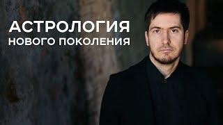 Астрология нового поколения / Открытый вебинар Павла Андреева