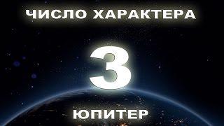 Число характера 3, Люди рожденные 3, 12, 21, 30 числа.