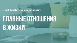 #58 Главные отношения в жизни, 20.09.2020