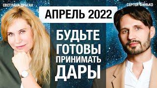 РАСКОЛ УСТОЯВШЕЙСЯ СИСТЕМЫ | Астролог Светлана Драган и Сергей Финько