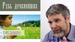 Георгий Сидоров - Скрываемые знания - Беседа о здоровье