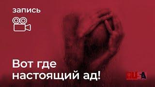 Александр Литвин: вот где настоящий ад!