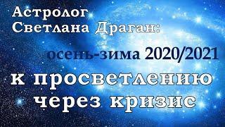 Астрологический прогноз Светланы Драган: осень 2020 - зима 2021. Готовимся к серьезным изменениям.