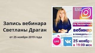 Открытый вебинар Светланы Драган от 25 ноября 2019 года