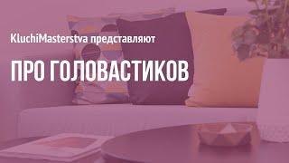 #74 Про головастиков, 12.03.2021