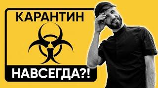 «У Нас Отнимут Свободу!» Самоизоляция Навсегда? Сергей Финько