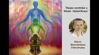 Люди Земляне и Люди Пришельцы. Ольга Викторовна.